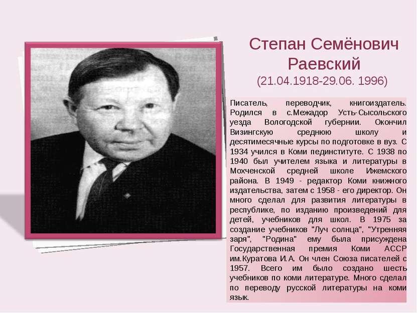 Степан Семёнович Раевский (21.04.1918-29.06. 1996)