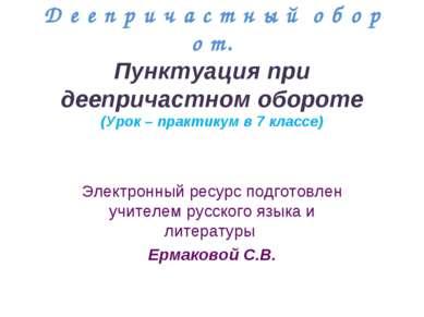 Д е е п р и ч а с т н ы й о б о р о т. Пунктуация при деепричастном обороте (...