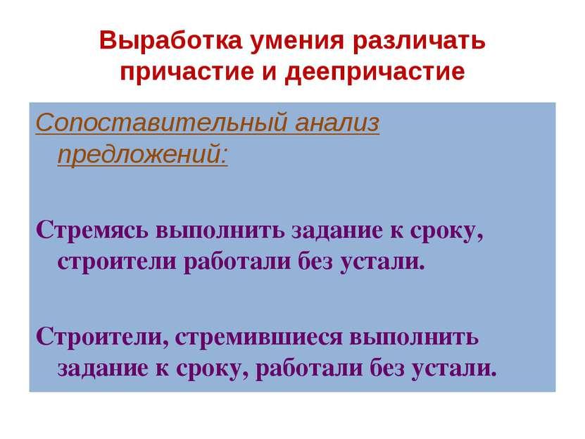 Выработка умения различать причастие и деепричастие Сопоставительный анализ п...