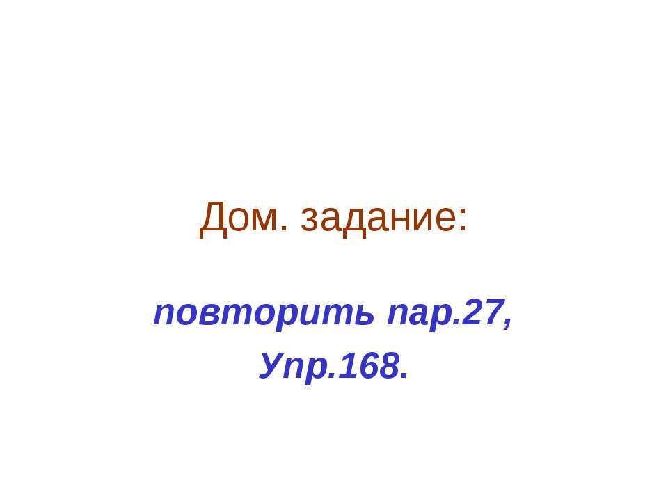 Дом. задание: повторить пар.27, Упр.168.