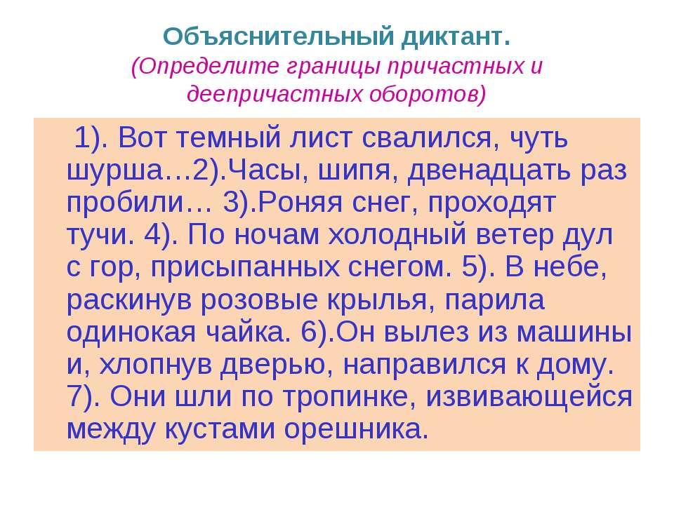 Объяснительный диктант. (Определите границы причастных и деепричастных оборот...