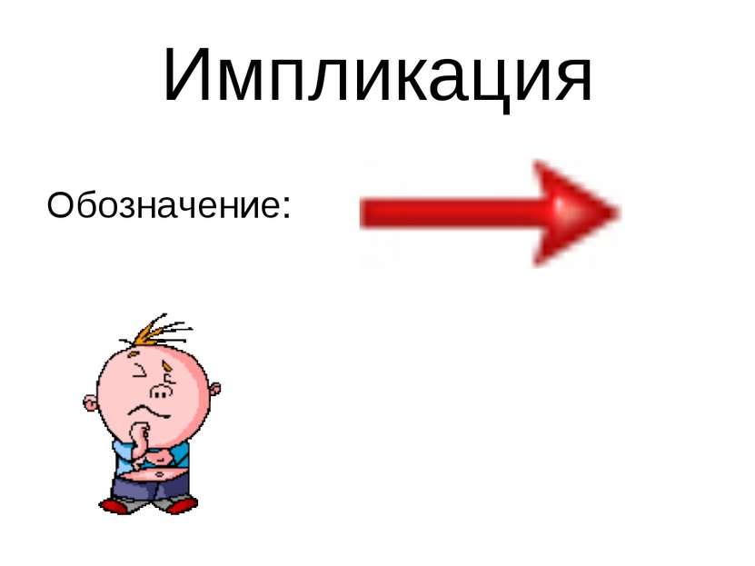 Импликация Обозначение:
