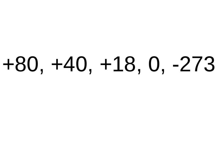 +80, +40, +18, 0, -273