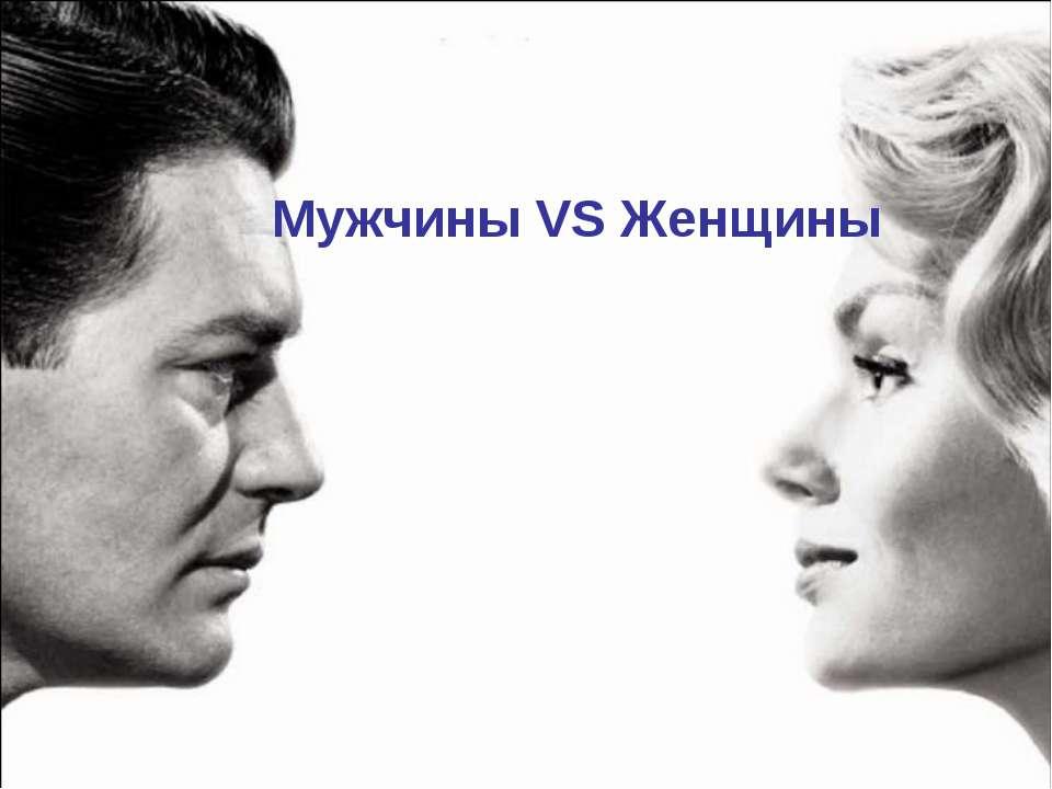 Мужчины VS Женщины