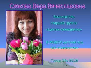 Воспитатель старшей группы «Цветик-семицветик» В МБДОУ детский сад №3 «Светля...