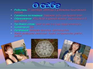 Родилась 27 сентября 1983года в д.Межовка Кыштовского района. Семейное положе...