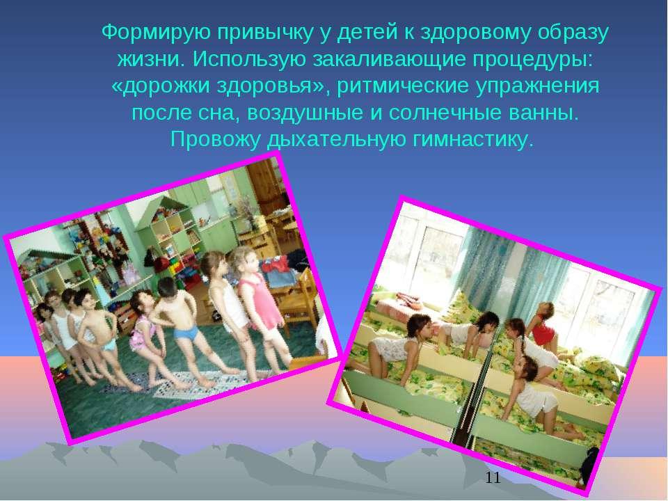 Формирую привычку у детей к здоровому образу жизни. Использую закаливающие пр...