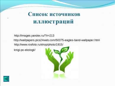http://images.yandex.ru/?lr=213 http://wallpapers.pics24web.com/50375-eagles-...