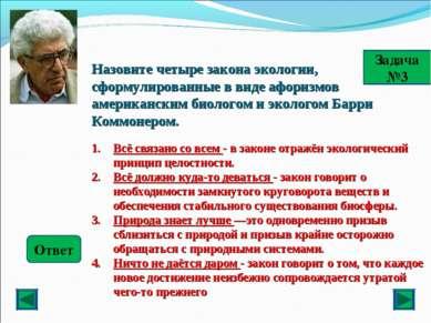 Задача №3 Назовите четыре закона экологии, сформулированные в виде афоризмов ...