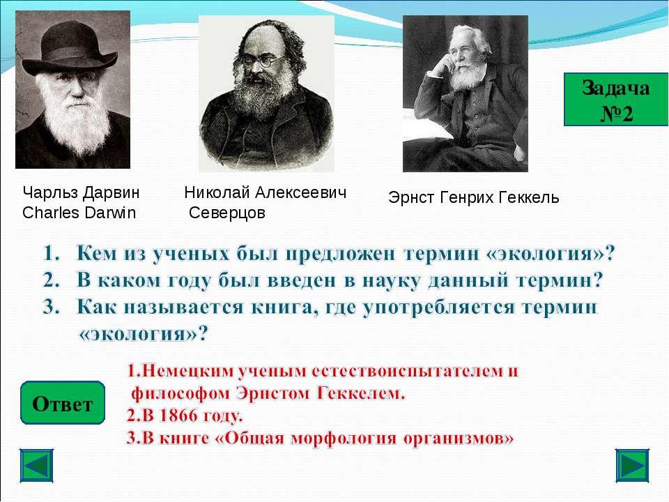 Задача №2 Ответ Чарльз Дарвин Charles Darwin Николай Алексеевич Северцов Эрнс...