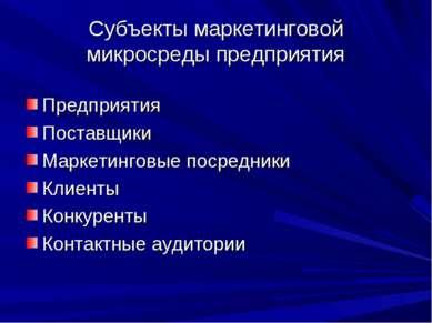 Субъекты маркетинговой микросреды предприятия Предприятия Поставщики Маркетин...