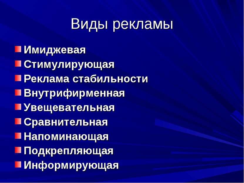 Виды рекламы Имиджевая Стимулирующая Реклама стабильности Внутрифирменная Уве...