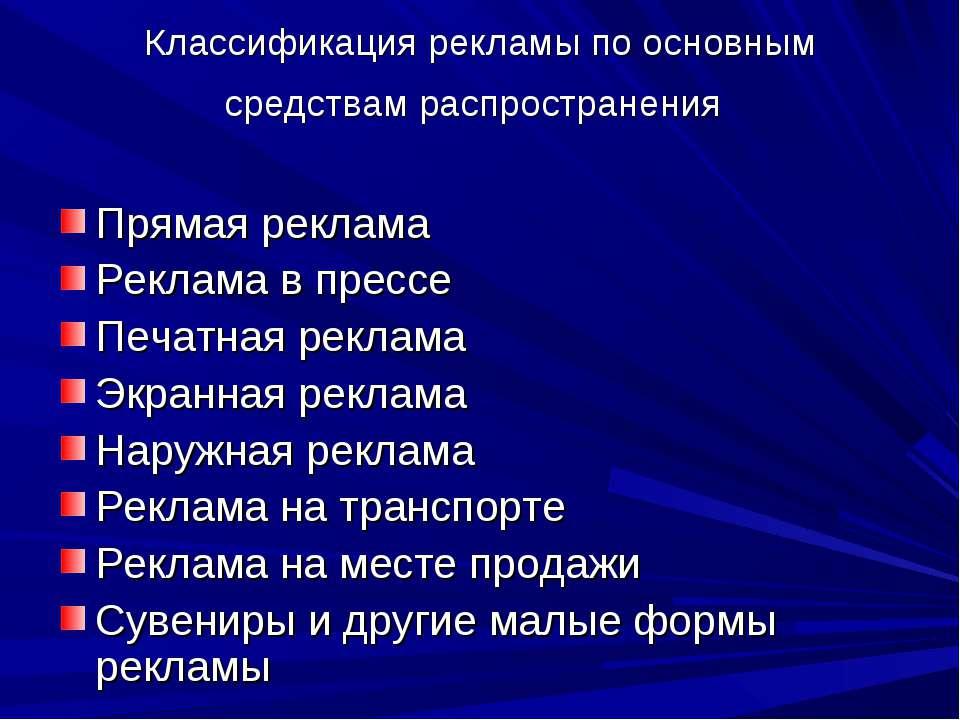 Классификация рекламы по основным средствам распространения Прямая реклама Ре...