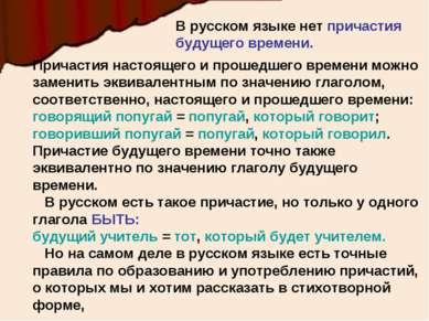В русском языке нет причастия будущего времени. Причастия настоящего и прошед...