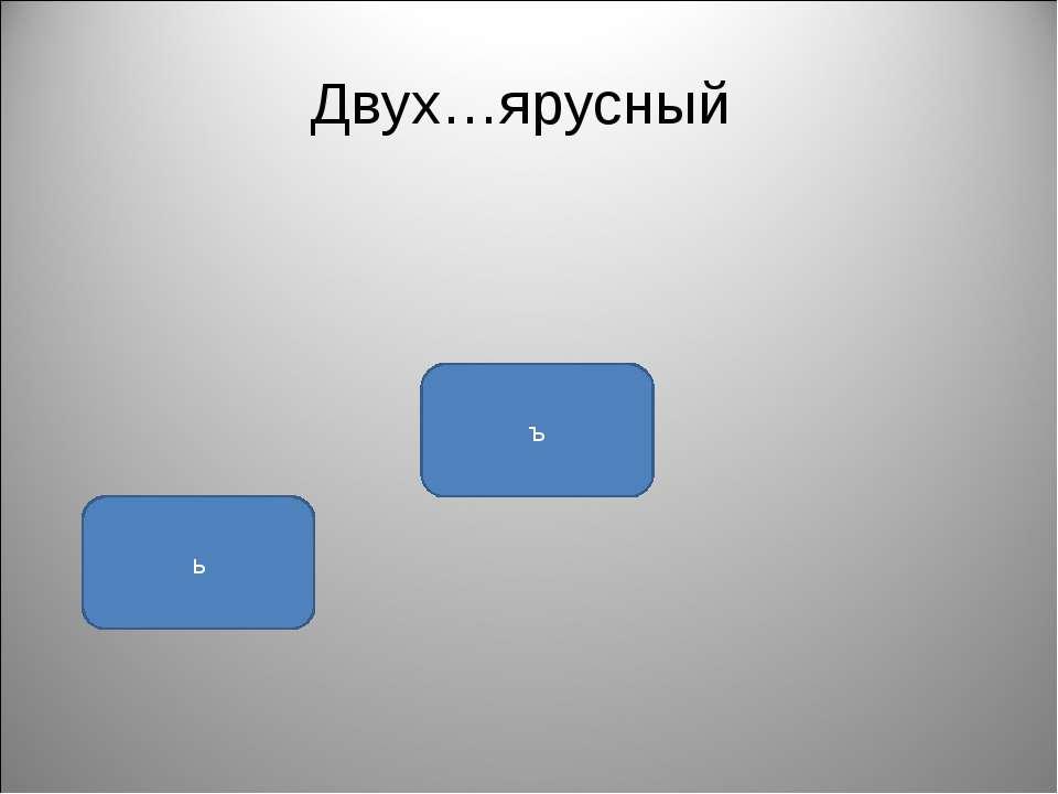 Двух…ярусный ъ ь
