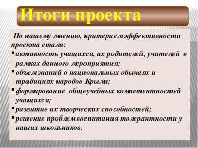 Итоги проекта По нашему мнению, критерием эффективности проекта стали: активн...