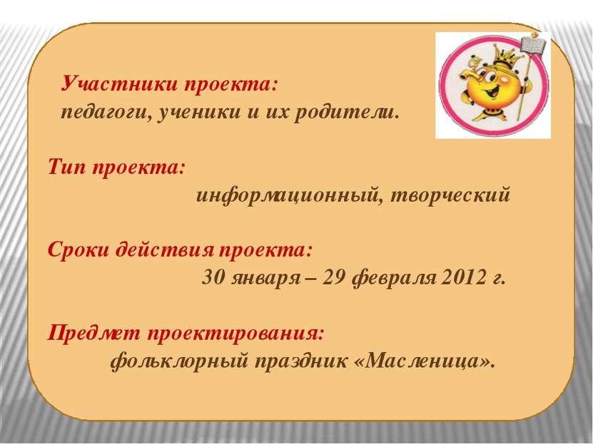 Тип проекта: информационный, творческий Сроки действия проекта: 30 января – 2...