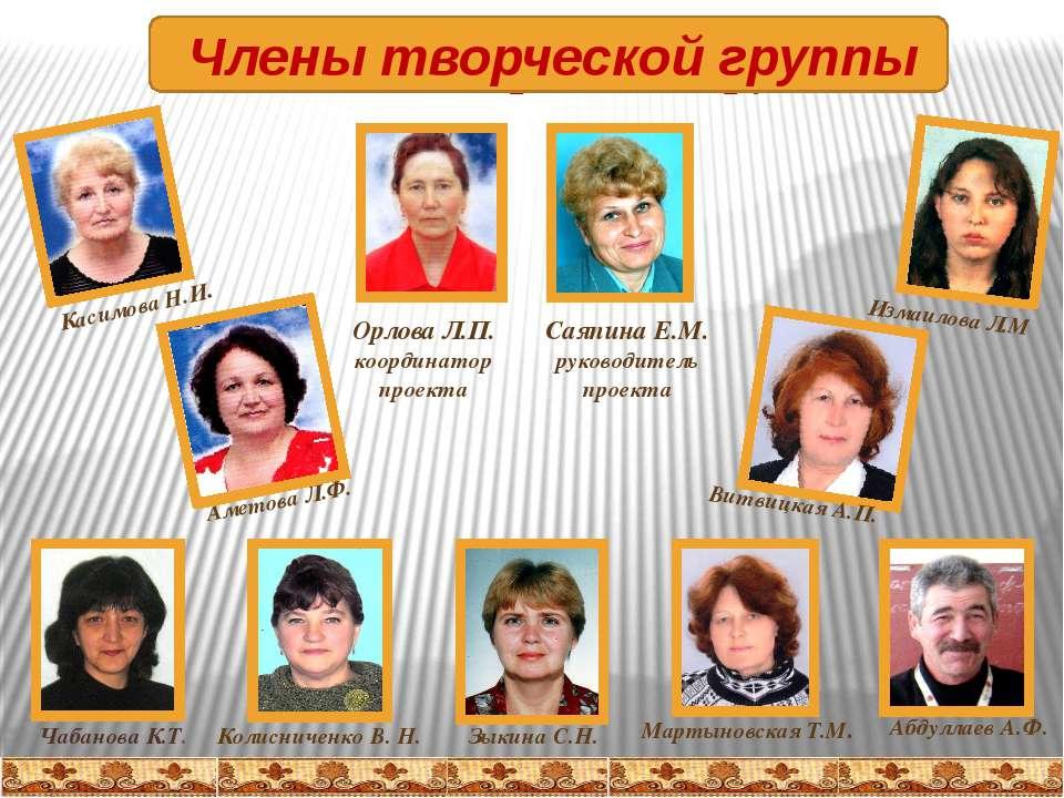 Члены творческой группы Орлова Л.П. координатор проекта Саяпина Е.М. руководи...