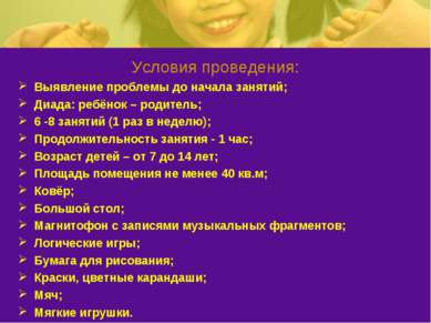 Условия проведения: Выявление проблемы до начала занятий; Диада: ребёнок – ро...