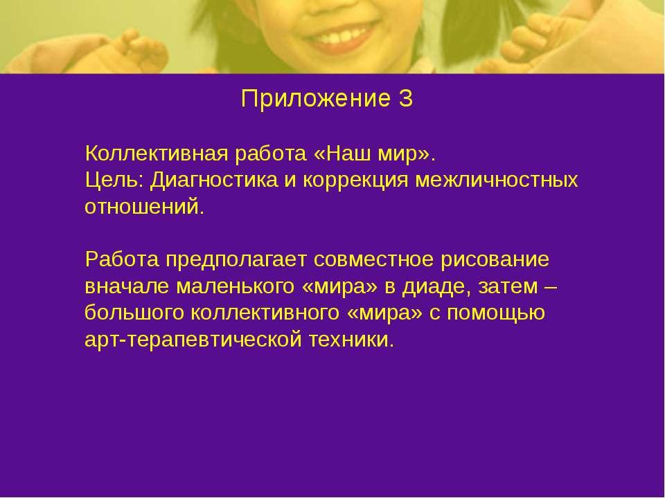 Приложение 3 Коллективная работа «Наш мир». Цель: Диагностика и коррекция меж...