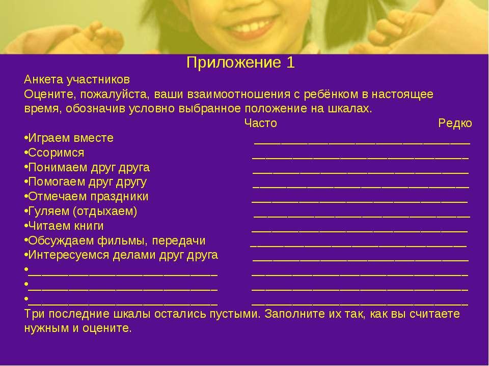 Приложение 1 Анкета участников Оцените, пожалуйста, ваши взаимоотношения с ре...
