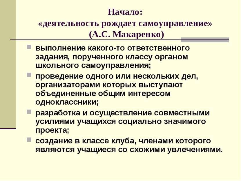 Начало: «деятельность рождает самоуправление» (А.С. Макаренко) выполнение как...