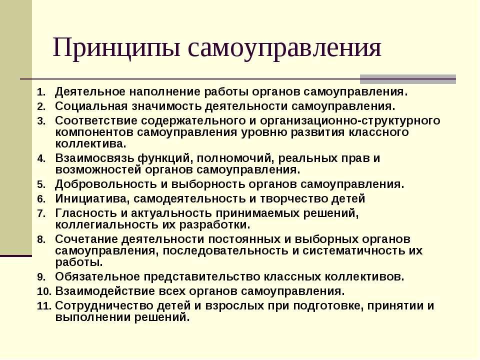Принципы самоуправления Деятельное наполнение работы органов самоуправления. ...