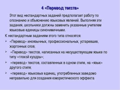 4 «Перевод текста» Этот вид нестандартных заданий предполагает работу по опоз...