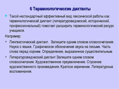 6 Терминологические диктанты Такой нестандартный эффективный вид лексической ...