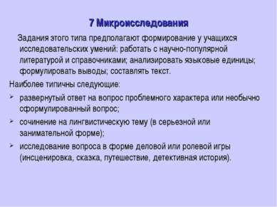 7 Микроисследования Задания этого типа предполагают формирование у учащихся и...