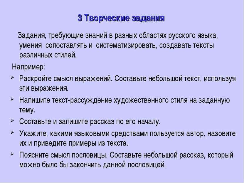 3 Творческие задания Задания, требующие знаний в разных областях русского язы...