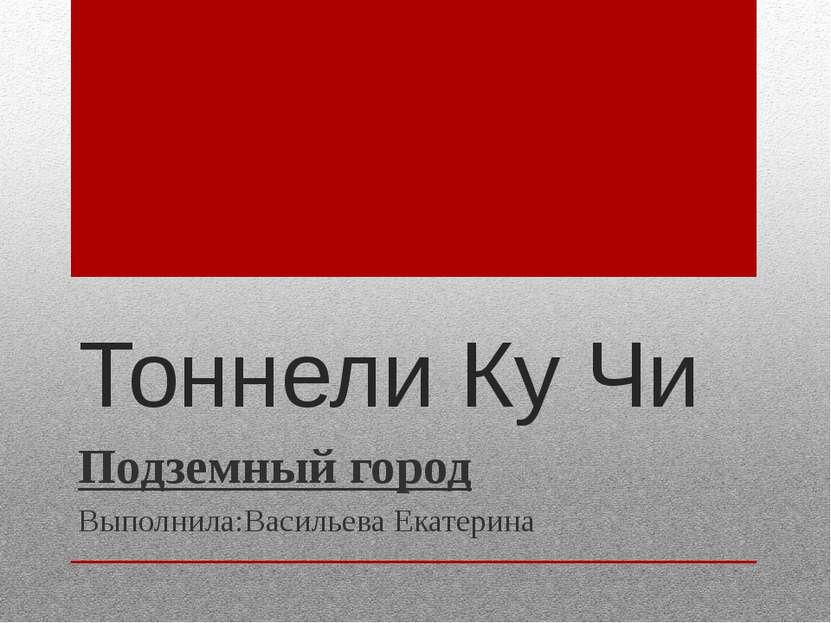 Тоннели Ку Чи Подземный город Выполнила:Васильева Екатерина