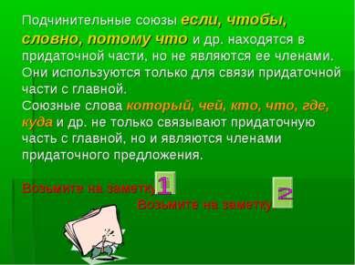 Подчинительные союзы если, чтобы, словно, потому что и др. находятся в придат...