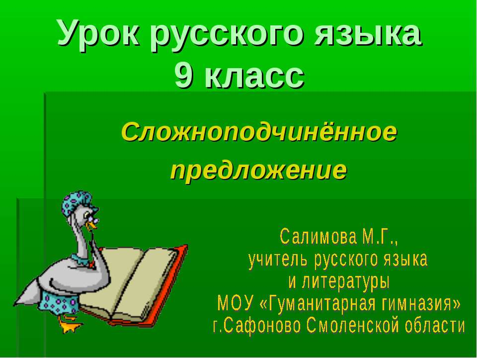 Урок русского языка 9 класс Сложноподчинённое предложение