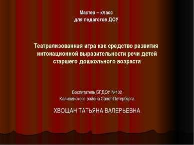 Театрализованная игра как средство развития интонационной выразительности реч...