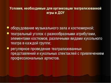 Условия, необходимые для организации театрализованной игры в ДОУ оборудование...