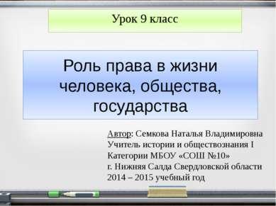 Роль права в жизни человека, общества, государства Урок 9 класс Автор: Семков...