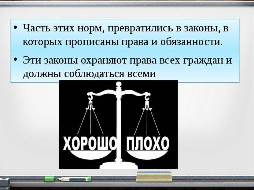 Часть этих норм, превратились в законы, в которых прописаны права и обязаннос...