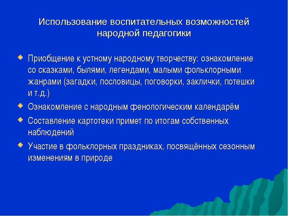 Использование воспитательных возможностей народной педагогики Приобщение к ус...
