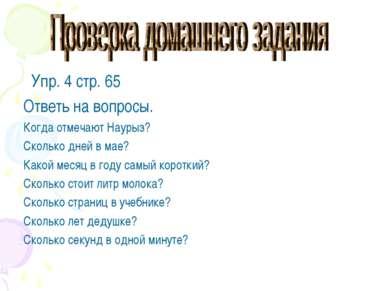 Упр. 4 стр. 65 Ответь на вопросы. Когда отмечают Наурыз? Сколько дней в мае? ...