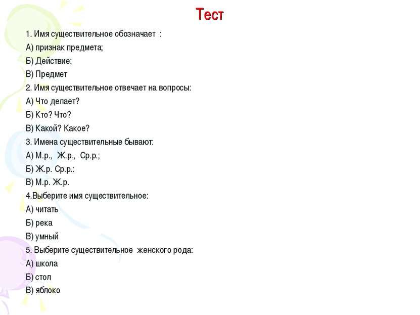 Тест 1. Имя существительное обозначает : А) признак предмета; Б) Действие; В)...