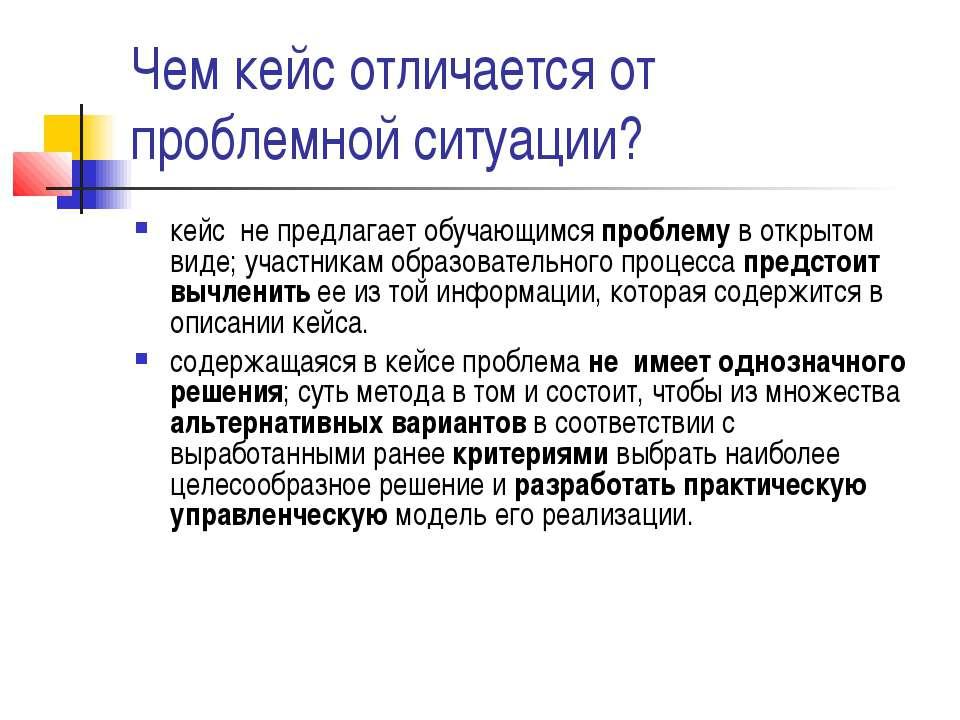 Чем кейс отличается от проблемной ситуации? кейс не предлагает обучающимся пр...
