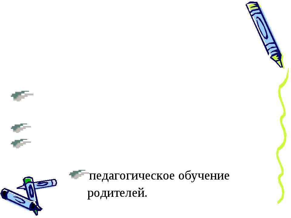 Цель: подготовка детей к обучению в школе в свете требований Госстандарта Зад...