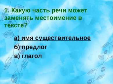 1. Какую часть речи может заменять местоимение в тексте? а) имя существительн...