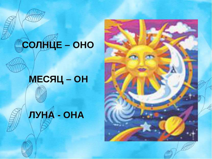 СОЛНЦЕ – ОНО МЕСЯЦ – ОН ЛУНА - ОНА