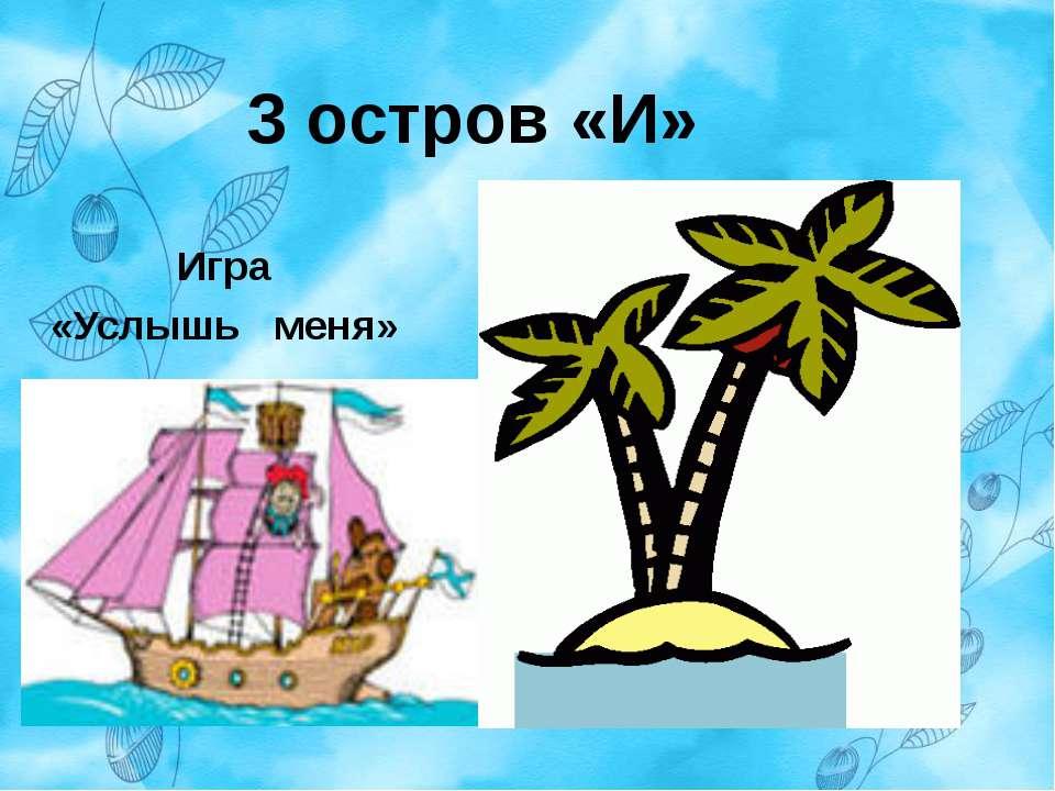 3 остров «И» Игра «Услышь меня»