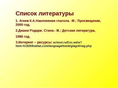 Список литературы 1. Агеев К.А.Наклонение глагола. -М.: Просвещение, 2000 год...