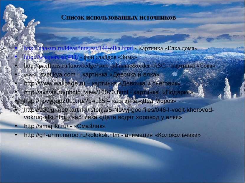 Список использованных источников http://ana-sm.ru/ideas/interest/144-elka.htm...