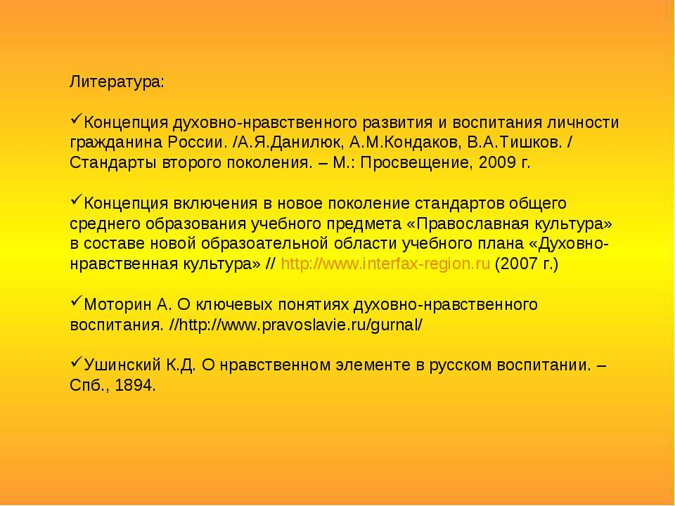 Литература: Концепция духовно-нравственного развития и воспитания личности гр...