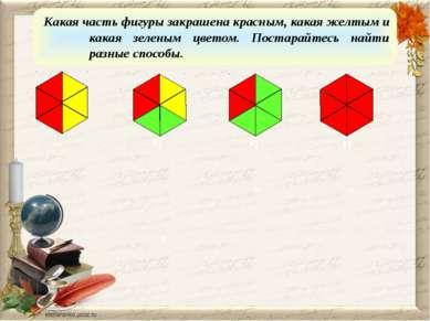 Какая часть фигуры закрашена красным, какая желтым и какая зеленым цветом. По...